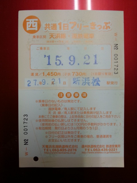 天浜線・あかでん共通1日フリーきっぷ(にし)うら - 2015.9.21