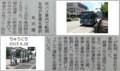 市バスで骨折 - ちゅうにち 2015.9.28