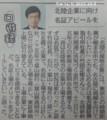 北陸企業にむけ名証アピールを - ちゅうにち 2015.10.9
