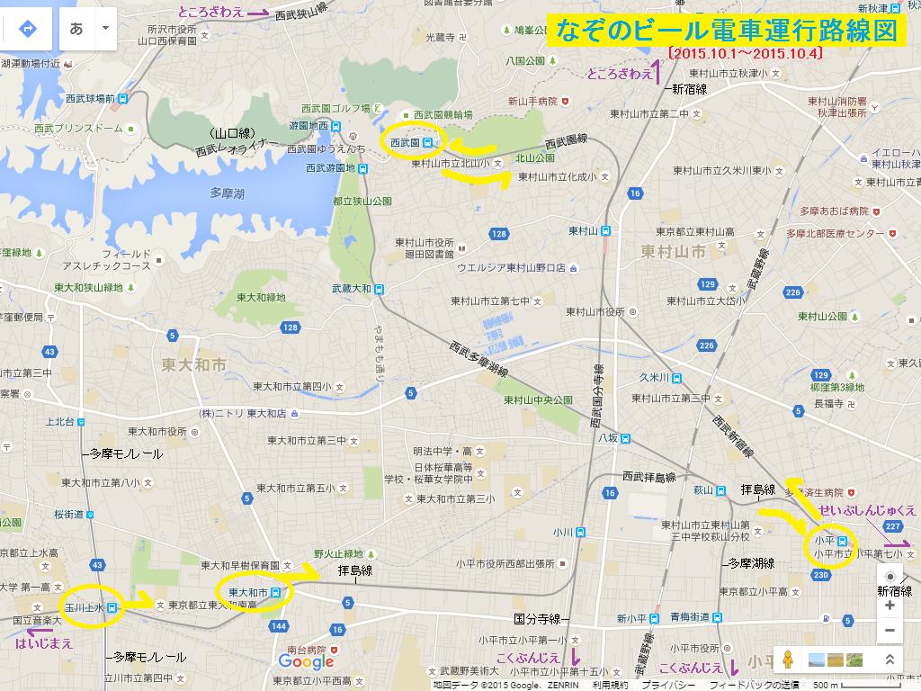 西武なぞのビール電車運行路線図(あきひこ)