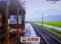 20151019_212708 北条鉄道のたび (10) 田原駅 640-470