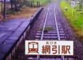 20151019_213051 北条鉄道のたび - 網引 640-460