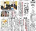 乙川リバーフロント計画 - ちゅうにち 2015.10.22