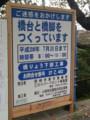 20151113_155637 乙川リバーフロント計画 - 乙川人道橋工事