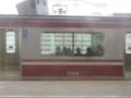 20151114_125841 京急久里浜 - はんたい電車