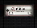 20151115_074755 東銀座(浅草線)