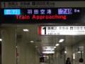 20151115_074808 東銀座(浅草線)
