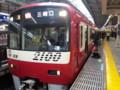 20151115_082753 横浜 - 三崎口いき特急
