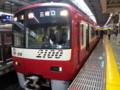 20151115_082806 横浜 - 三崎口いき特急