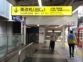 20151115_082848 横浜 - 京急くだりホーム