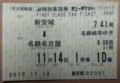 2015.11.14 ミューチケット しんあんじょう 7:41 → 8:08 名鉄名古屋 - 1号車1D