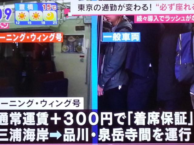 20151208_070901 京急モーニングヰング号運行開始 - あさちゃん