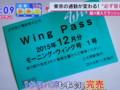 20151208_070924 京急モーニングヰング号運行開始 - あさちゃん