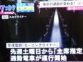 20151208_070947 京急モーニングヰング号運行開始 - あさちゃん