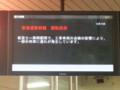 20151210_074242 あんじょうえき - 東海道新幹線運転状況