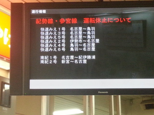 20151211_074431 あんじょうえき - 紀勢線と参宮線の運行休止
