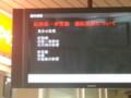 20151211_074451 あんじょうえき - 紀勢線と参宮線の運転状況