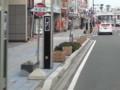 20151215_075540 名鉄バス - 末広北
