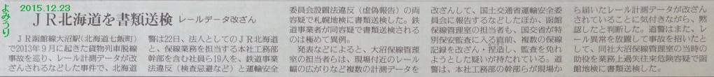 JR北海道を書類送検 - よみうり 2015.12.23
