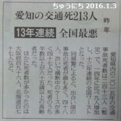愛知の交通死213人(暫定) - ちゅうにち 2016.1.3