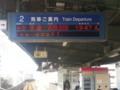 20160107_134439 津島ホーム - 発車案内板