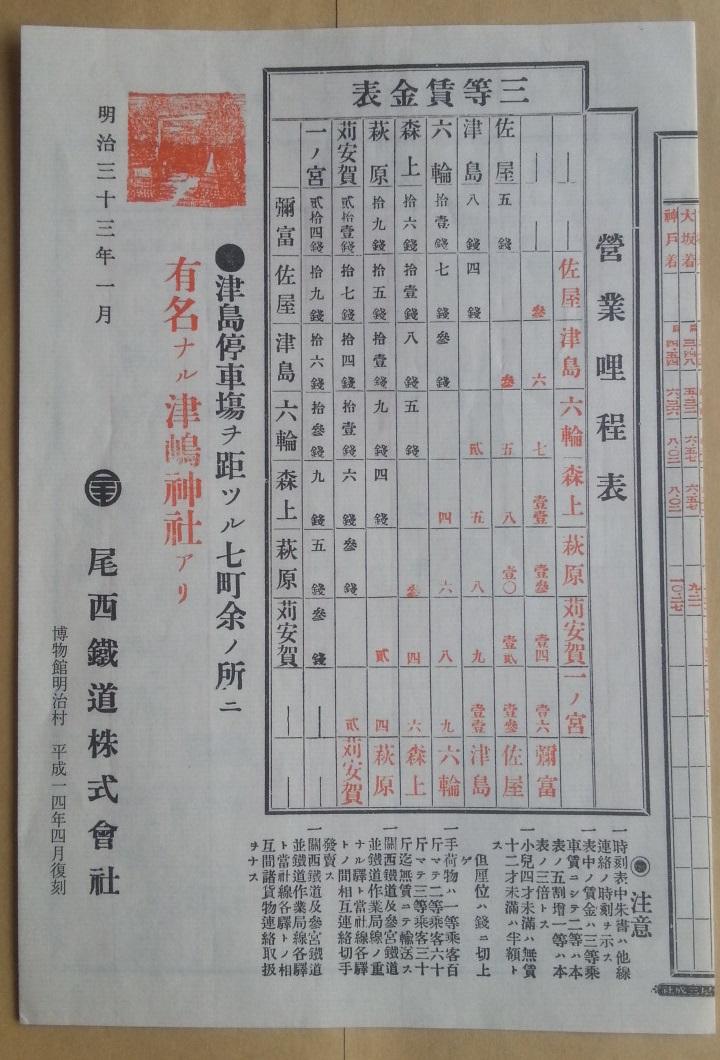 尾西鉄道汽車発着時刻表(1900年1月)三等賃金表・営業里程表