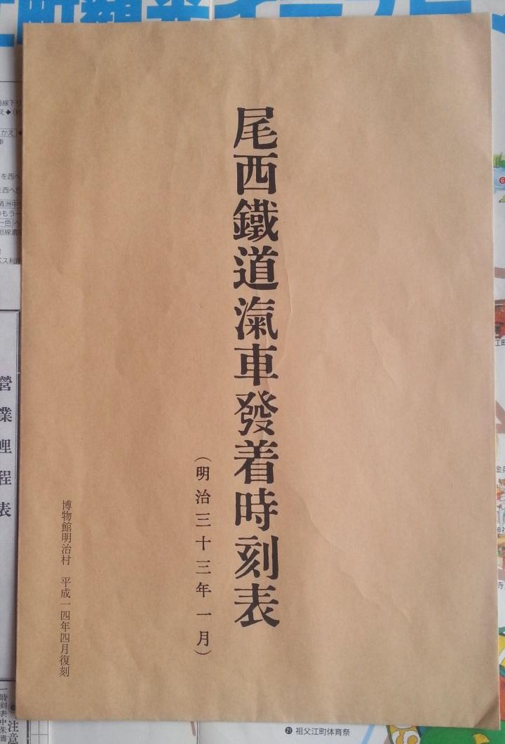 尾西鉄道汽車発着時刻表(1900年1月)封筒