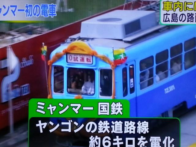 20160110_191310 ビルマはつの電車 - NHK (1)