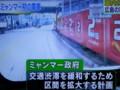 20160110_191419 ビルマはつの電車 - NHK (5)