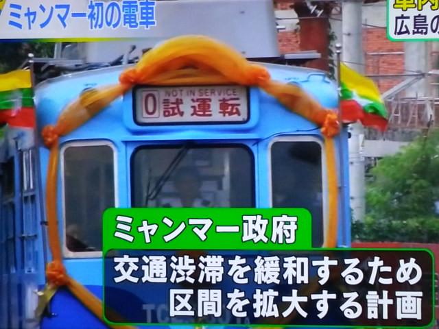 20160110_191424 ビルマはつの電車 - NHK (6)