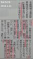 2016.11.11 岡崎公園前で電車にとびこみ - ちゅうにち 2016.11.12