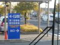 20160226_072408 名鉄バス - 更生病院しゅっぱつ