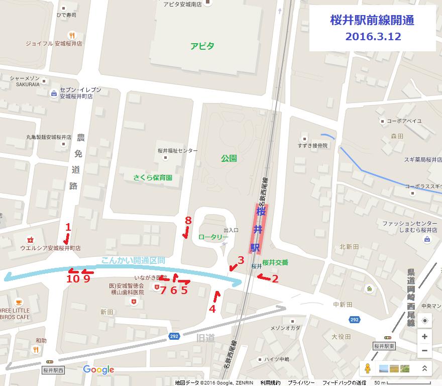 桜井駅前線開通 - 2016.3.12