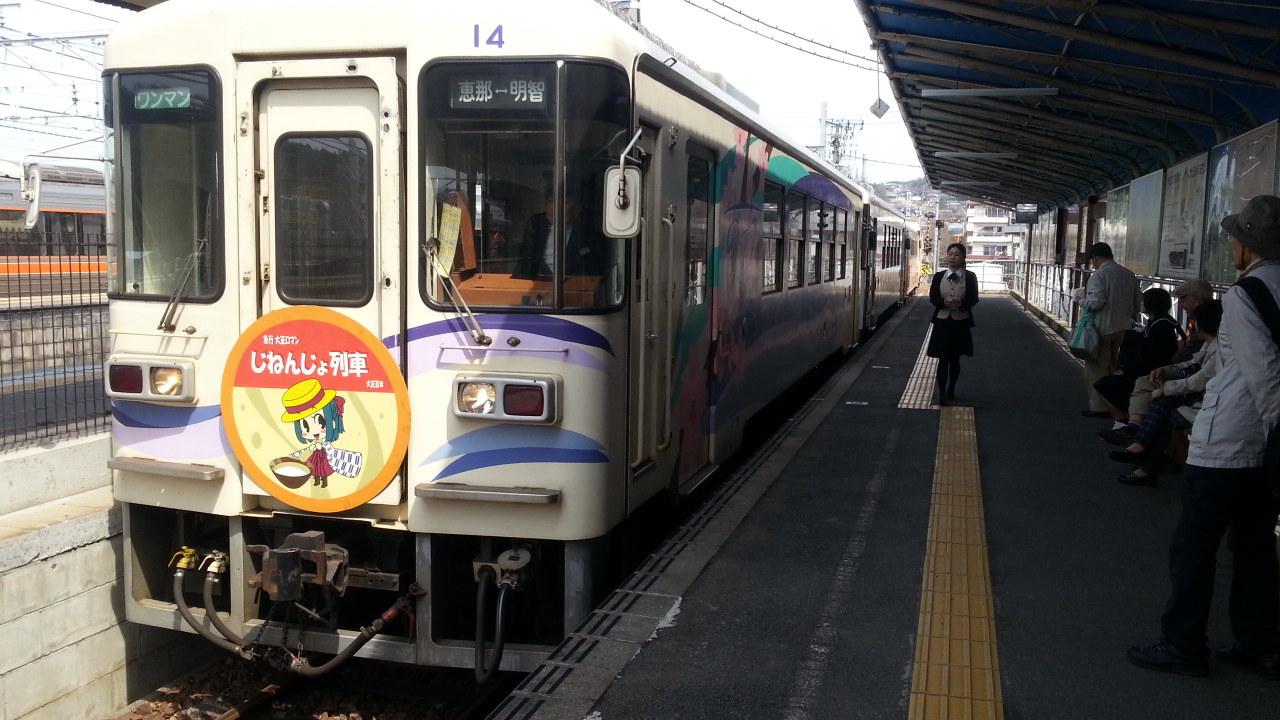 20160330_122826 恵那 - 明知鉄道じねんじょ列車 1280-720