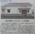 高浜港駅、よみがえったかわらやね - あさひ 2016.3.31 三河版