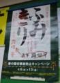 2016.4.6 ふみきり事故防止ポスター (1)