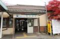 高浜港の以前の駅舎(あさひ 2015.12.12)