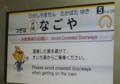 20160414_162927 東山線電車 - 車内案内表示
