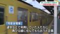 西武が同窓会電車を運行(NHK)