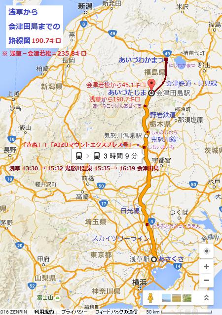 浅草から会津田島までの路線図(あきひこ)