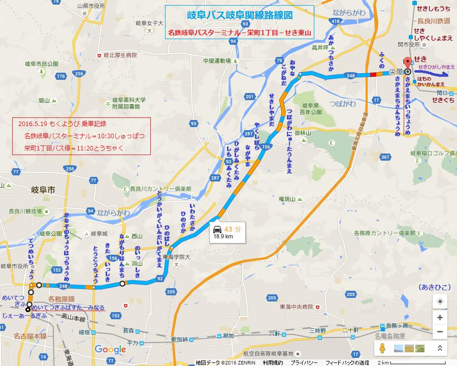 岐阜バス岐阜関線路線図(あきひこ)