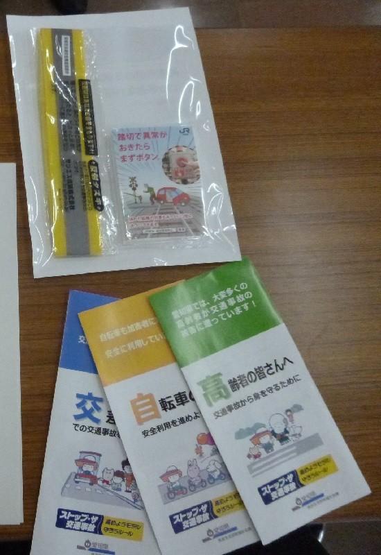 2016.6.1 交通安全シルバーリーダー養成講座 (2)-2 550-800