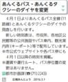あんくるバスのダイヤを変更 - 広報あんじょう 2016.3.1