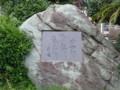 20160629_100430 河和港 - 新美南吉先生文学碑