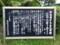 20160629_100459 河和港 - 新美南吉先生文学碑説明がき