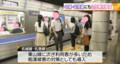 名城線も女性専用車両 - メ~テレ (2)