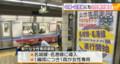 名城線も女性専用車両 - メ~テレ (1)