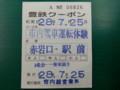 2016.7.25 豊鉄クーポン