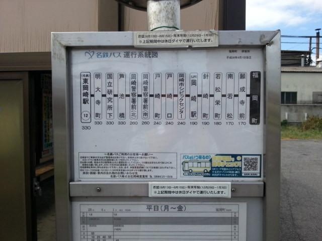 20160903_143052 福岡町バス停