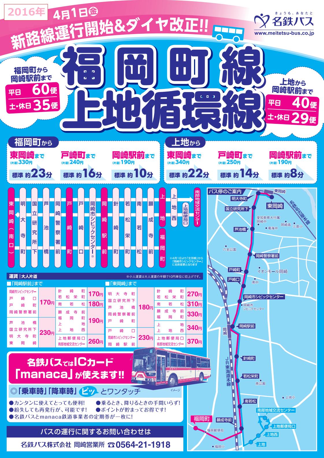 福岡町線と上地循環線運行開始 - 2016.4.1